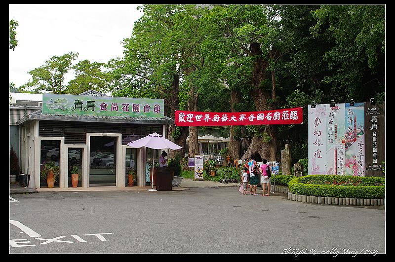 [台北]青青時尚花園會館