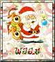 Santa with friendsTaWTTG