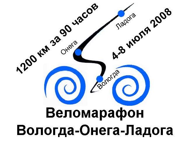 Velomarathon-Logo