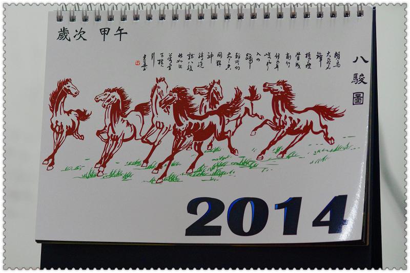 馬到成功~2014年桌曆