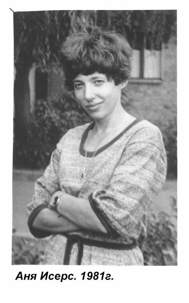 1981 Anja