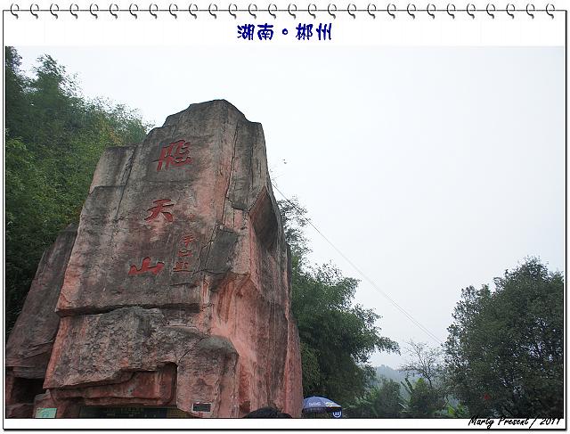 [湖南郴州]丹霞地形。飛天山