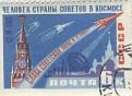 Russia 1961