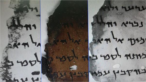 HEBREW Dead Sea Scrolls