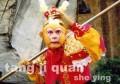 Monkey King 04
