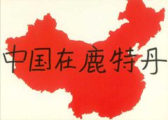 China (World's Most Populated Country)
